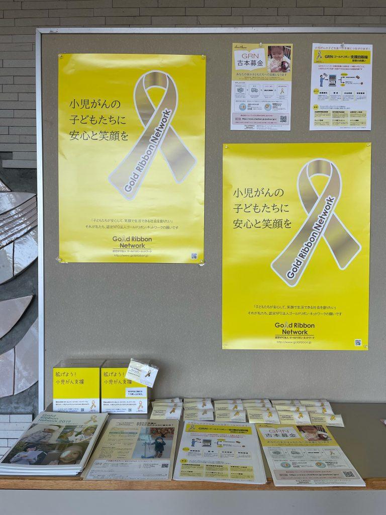 小児がん支援募金活動